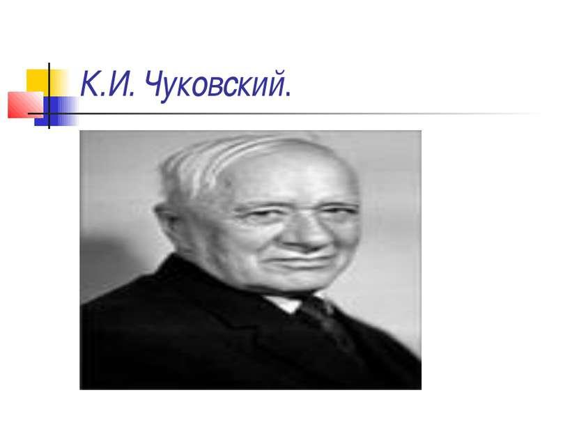 К.И.Чуковский.