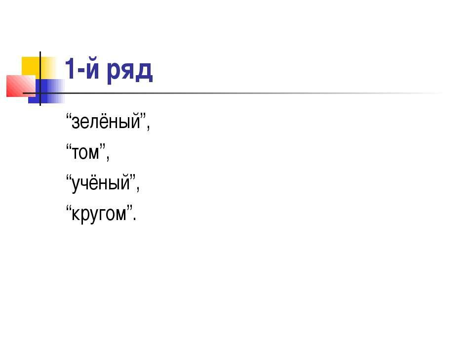 """1-й ряд """"зелёный"""", """"том"""", """"учёный"""", """"кругом""""."""