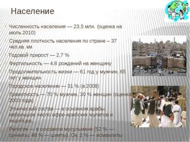 Население Численность населения— 23,5млн. (оценка на июль 2010) Средняя пло...