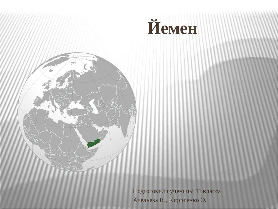 Йемен Подготовили ученицы 11 класса Акельева Н., Кириленко О.