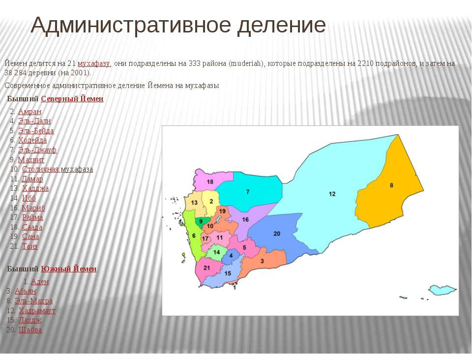 Административное деление Йемен делится на 21мухафазу, они подразделены на 33...