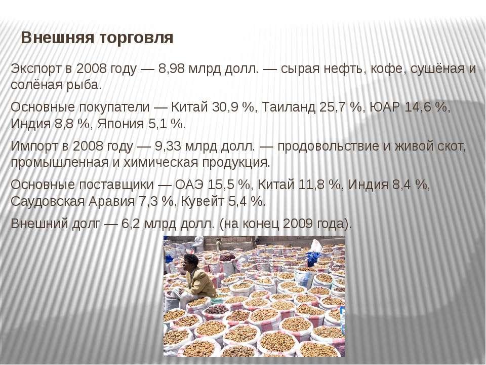 Внешняя торговля Экспорт в 2008 году— 8,98млрд долл.— сырая нефть, кофе, с...