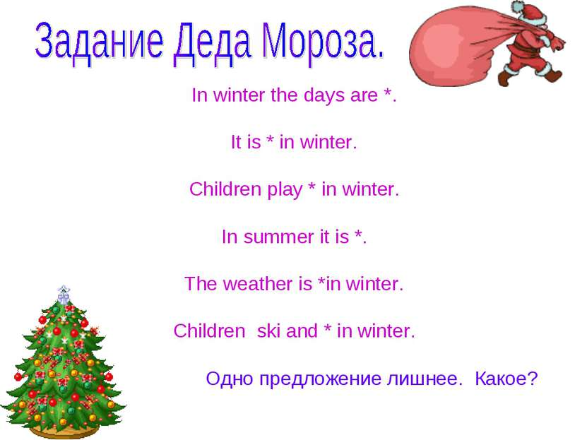 In winter the days are *. It is * in winter. Children play * in winter. In su...