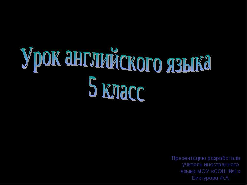 Презентацию разработала учитель иностранного языка МОУ «СОШ №1» Биктурова Ф.А
