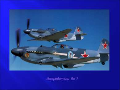Истребитель ЯК-7