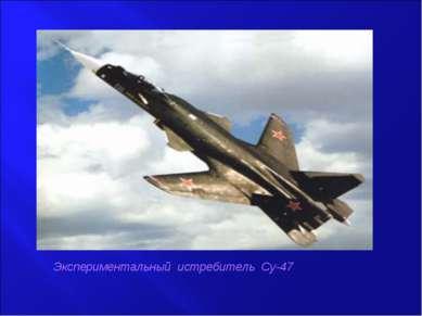 Экспериментальный истребитель Су-47