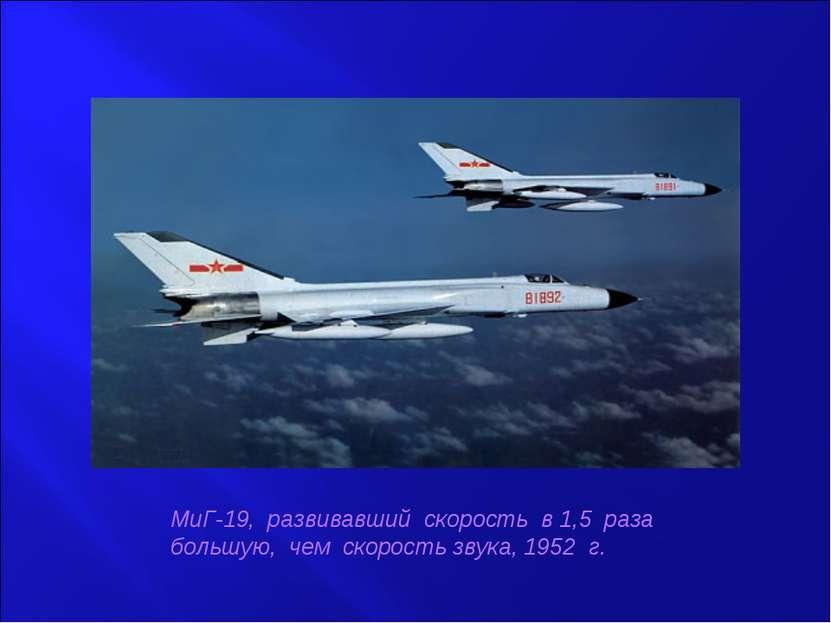 МиГ-19, развивавший скорость в 1,5 раза большую, чем скорость звука, 1952 г.