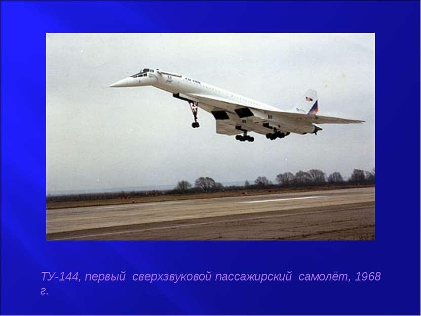 ТУ-144, первый сверхзвуковой пассажирский самолёт, 1968 г.