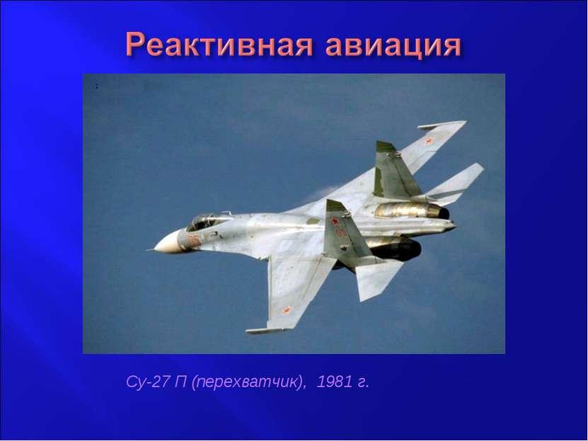 Су-27 П (перехватчик), 1981 г.