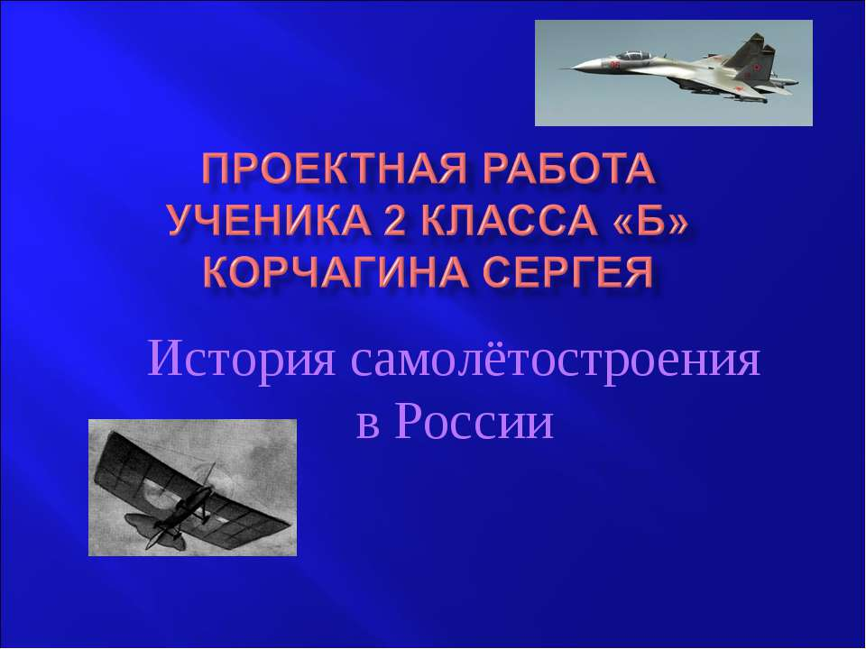 История самолётостроения в России