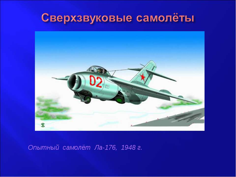 Опытный самолёт Ла-176, 1948 г.