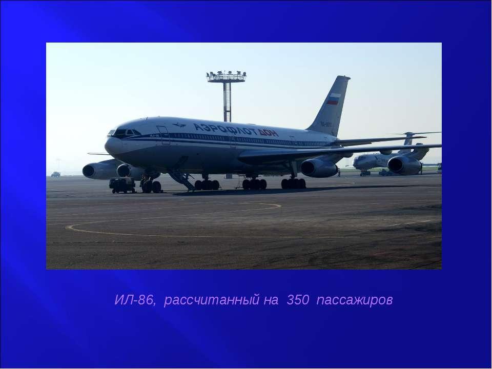 ИЛ-86, рассчитанный на 350 пассажиров
