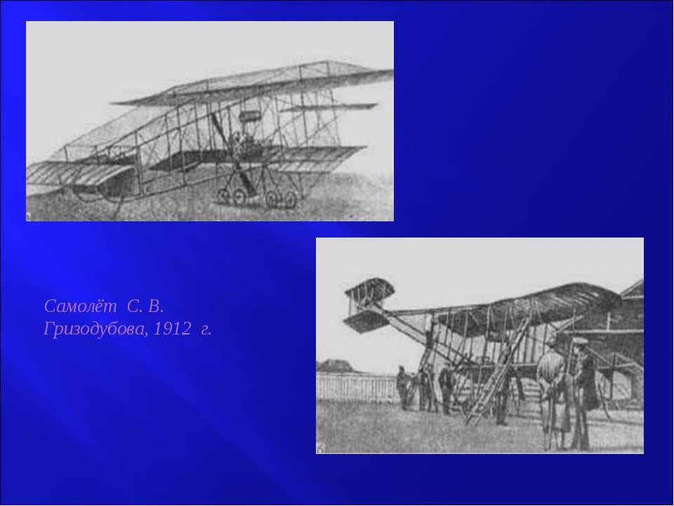 Самолёт С. В. Гризодубова, 1912 г.