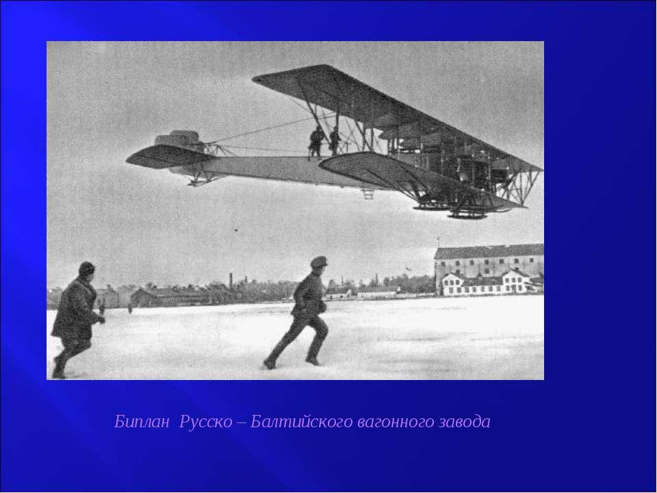 Биплан Русско – Балтийского вагонного завода