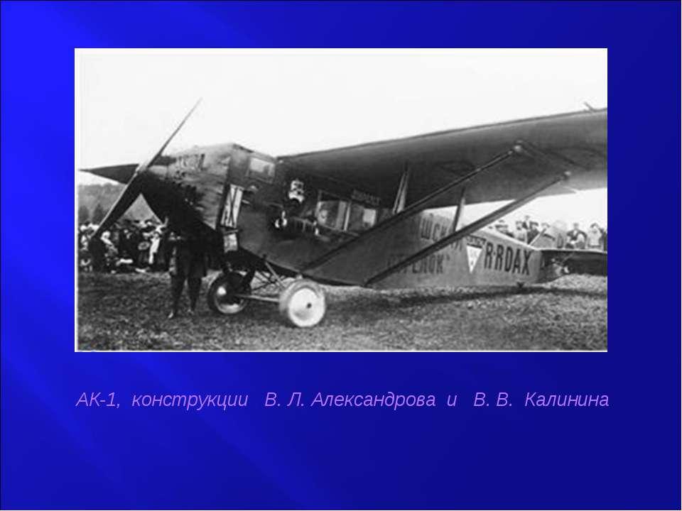 АК-1, конструкции В. Л. Александрова и В. В. Калинина