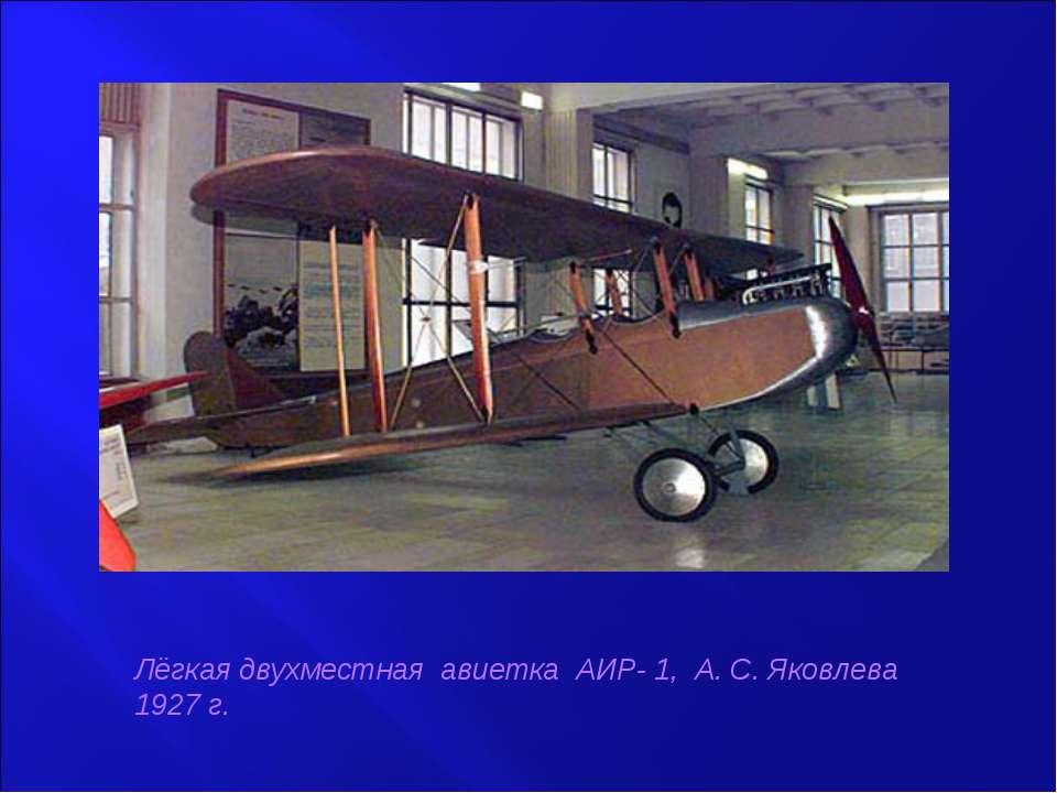 Лёгкая двухместная авиетка АИР- 1, А. С. Яковлева 1927 г.