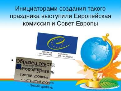 Инициаторами создания такого праздника выступили Европейская комиссия и Совет...