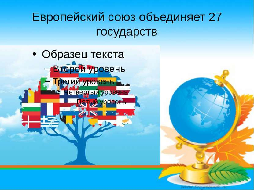 Европейский союз объединяет 27 государств