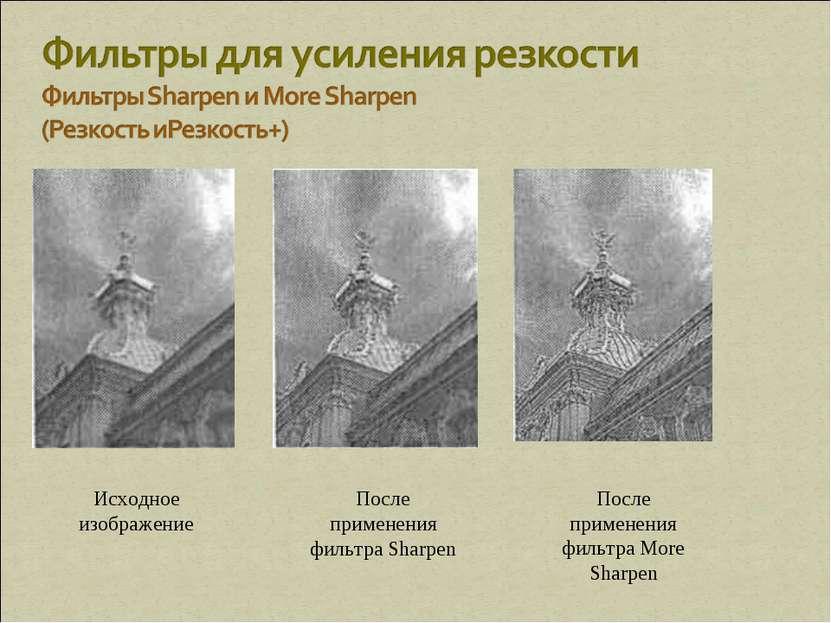 После применения фильтра Sharpen После применения фильтра More Sharpen Исходн...