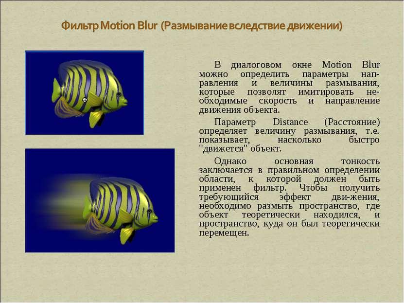 В диалоговом окне Motion Blur можно определить параметры нап-равления и велич...