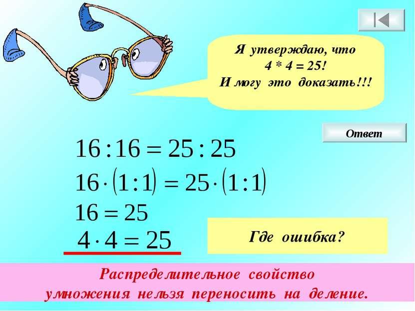 Я утверждаю, что 4 * 4 = 25! И могу это доказать!!! Где ошибка? Распределител...