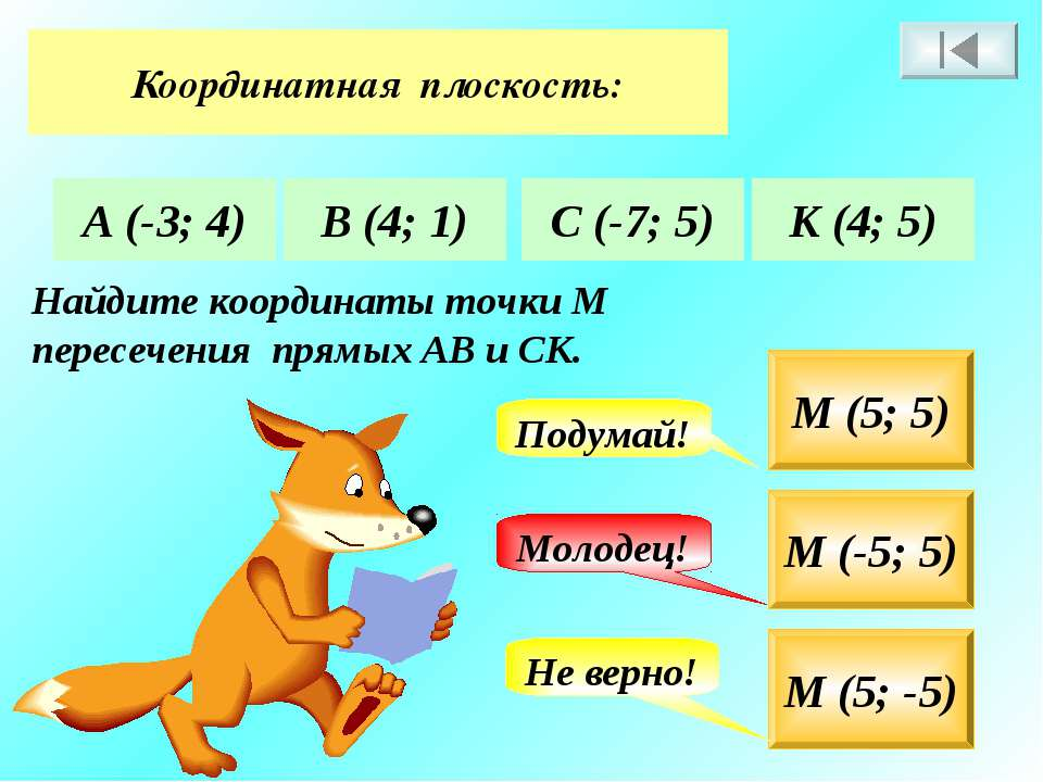 Координатная плоскость: А (-3; 4) В (4; 1) С (-7; 5) К (4; 5) Найдите координ...