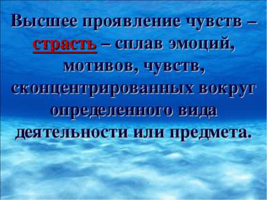Высшее проявление чувств – страсть – сплав эмоций, мотивов, чувств, сконцентр...