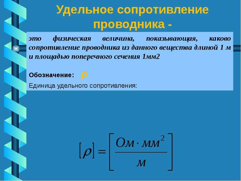 Удельное сопротивление проводника - это физическая величина, показывающая, ка...