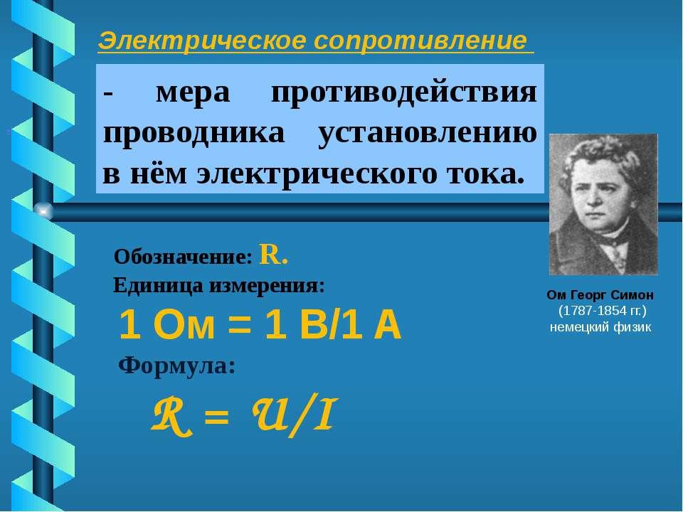 Электрическое сопротивление . Ом Георг Симон (1787-1854 гг.) немецкий физик О...