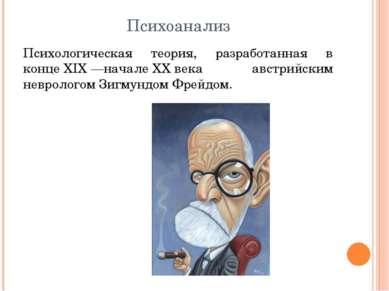 Психоанализ Психологическая теория, разработанная в концеXIX—началеXXвека...