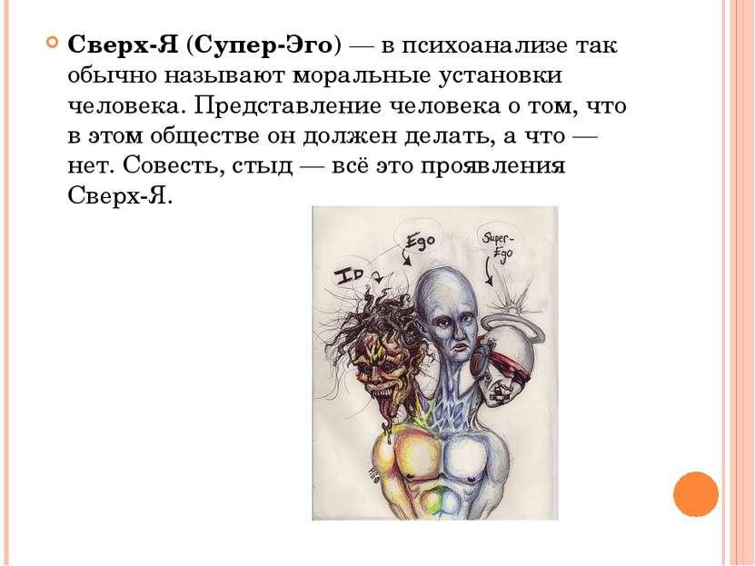 Сверх-Я(Супер-Эго) — впсихоанализетак обычно называютморальныеустановки ...