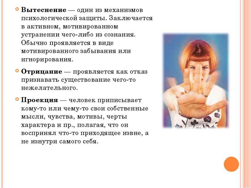 Вытеснение— один измеханизмов психологической защиты. Заключается в активно...