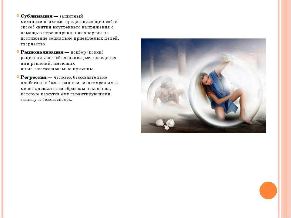 Сублимация—защитный механизмпсихики, представляющий собой способ снятия вн...