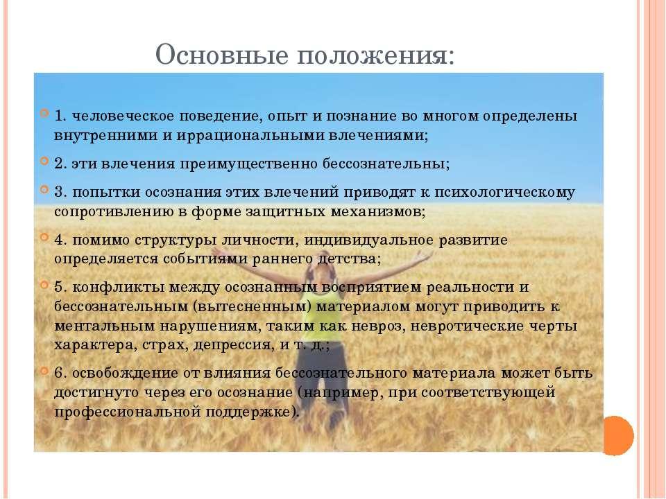 Основные положения: 1. человеческое поведение, опыт и познание во многом опре...