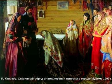 И. Куликов. Старинный обряд благословения невесты в городе Муроме 1909 г.