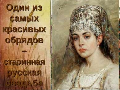 Один из самых красивых обрядов –старинная русская свадьба