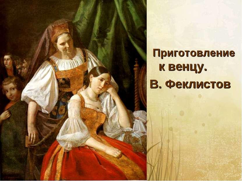 Приготовление к венцу. В. Феклистов