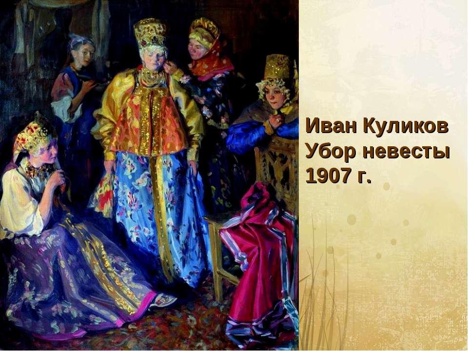 Иван Куликов Убор невесты 1907 г.