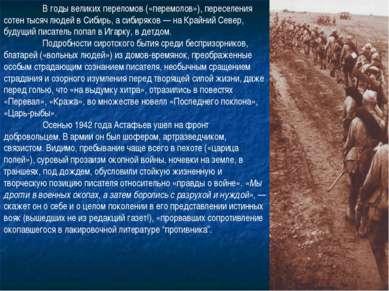 В годы великих переломов («перемолов»), переселения сотен тысяч людей в Сибир...