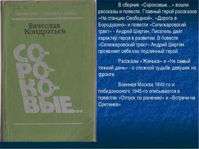 В сборник «Сороковые…» вошли рассказы и повести. Главный герой рассказов «На ...
