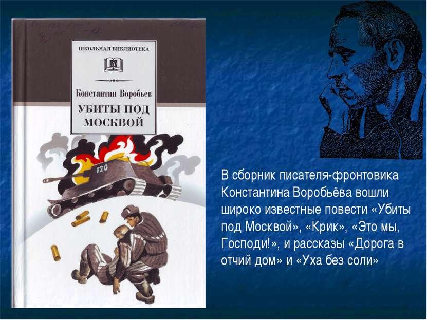 В сборник писателя-фронтовика Константина Воробьёва вошли широко известные по...