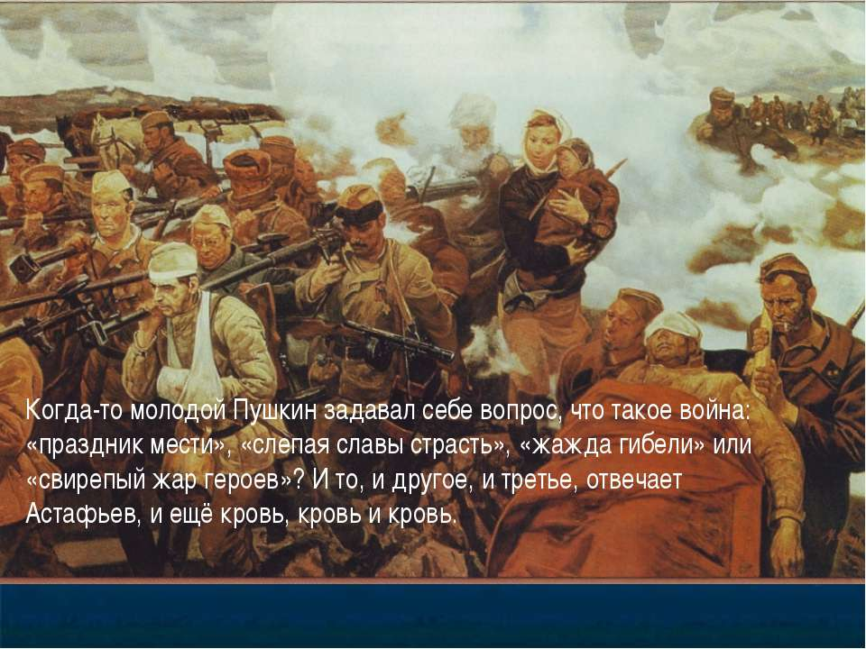 Когда-то молодой Пушкин задавал себе вопрос, что такое война: «праздник мести...