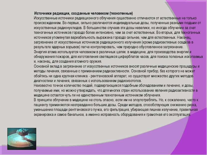 Источники радиации, созданные человеком (техногенные) Искусственные источники...