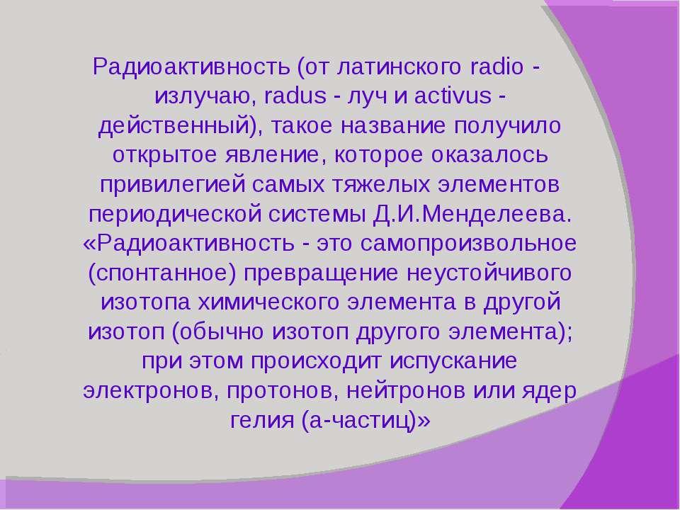 Радиоактивность (от латинского radio - излучаю, radus - луч и activus - дейст...