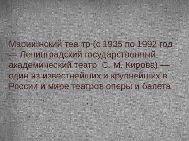 Марии нский теа тр (с 1935 по 1992 год — Ленинградский государственный академ...