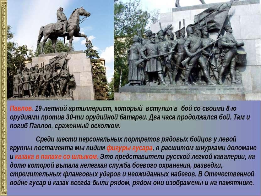 """""""Солдаты"""" """"Солдаты"""" Среди шести персональных портретов рядовых бойцов у левой..."""