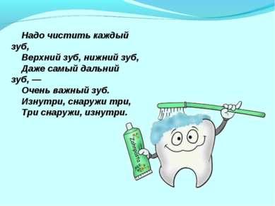 Надо чистить каждый зуб, Верхний зуб, нижний зуб, Даже самый дальний ...