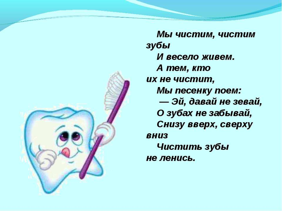 Мычистим, чистим зубы Ивесело живем. Атем, кто ихнечистит, М...