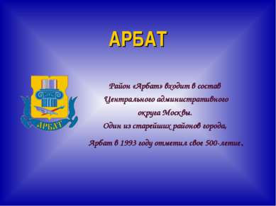 АРБАТ Район «Арбат» входит в состав Центрального административного округа Мос...