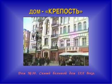 ДОМ - «КРЕПОСТЬ» Дом № 30. Самый большой дом IXX века.